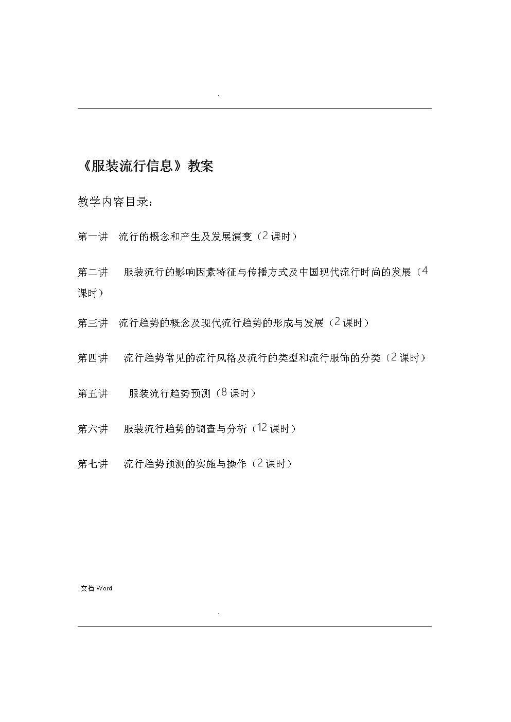 服装流行信息教案.doc