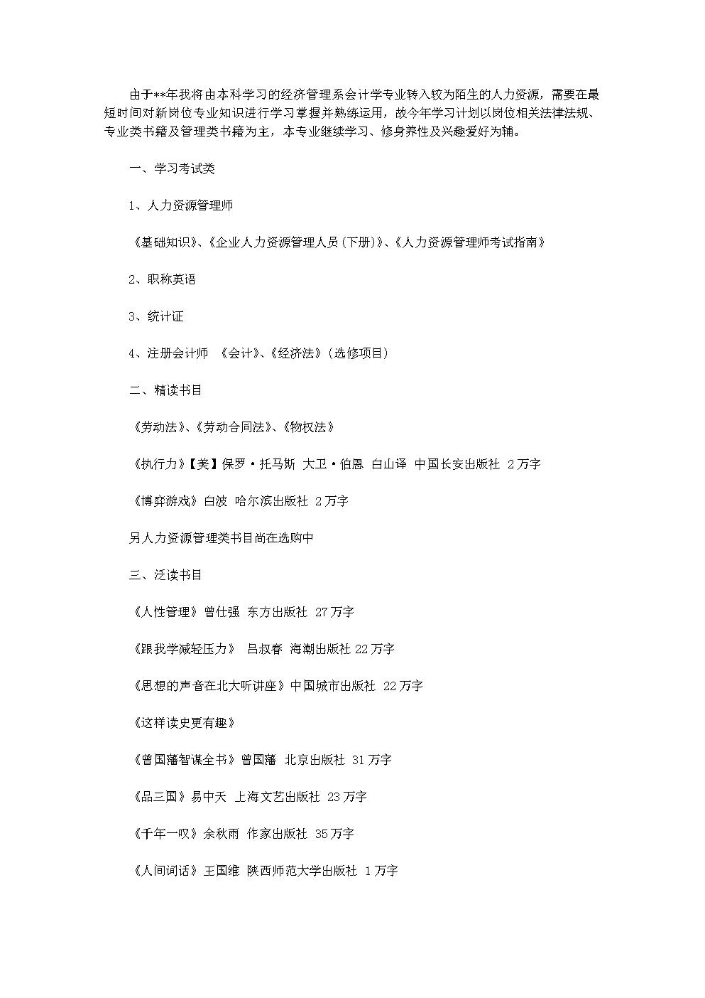 2020年大学生读书学习计划例文.doc