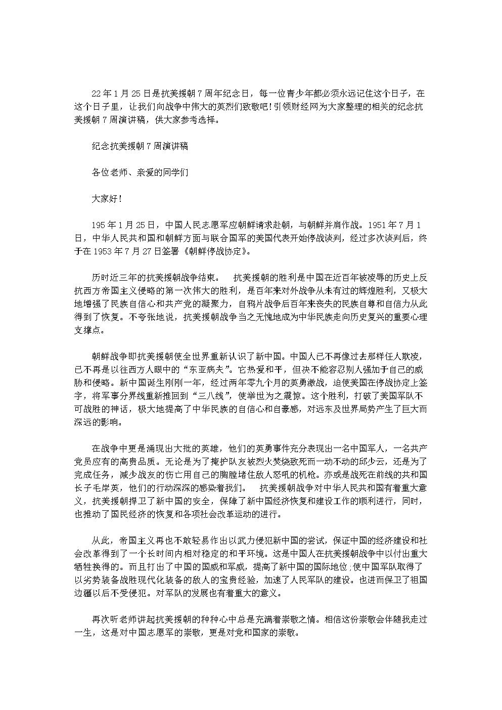 2020年纪念抗美援朝70周演讲稿.doc