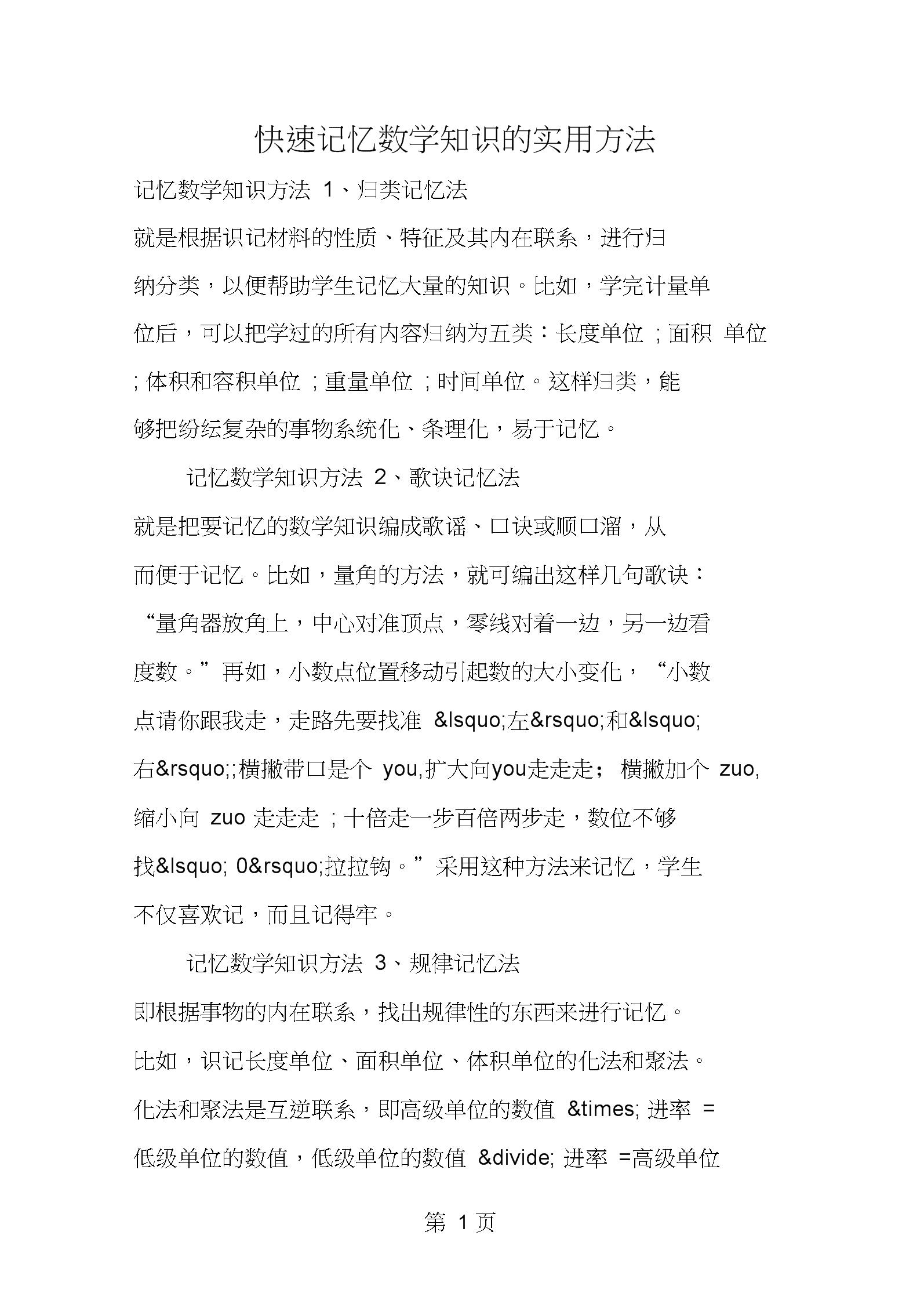 快速记忆数学知识的实用方法.docx