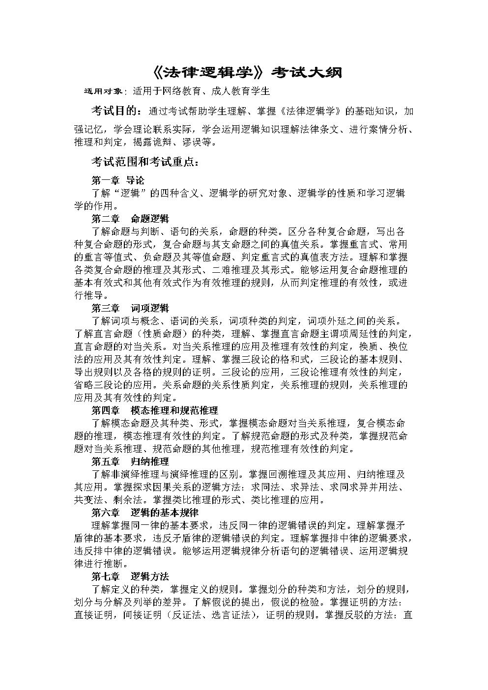 《法律逻辑学》考试大纲.doc