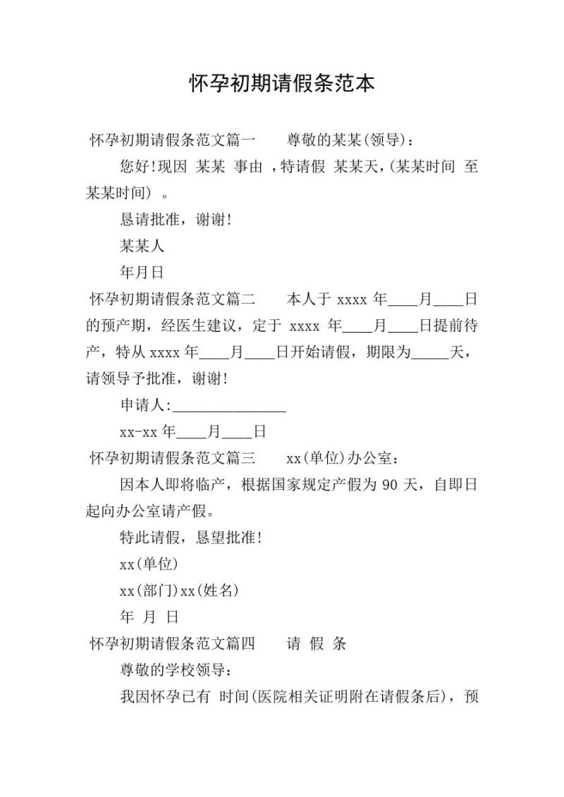 怀孕初期请假条范本.pdf