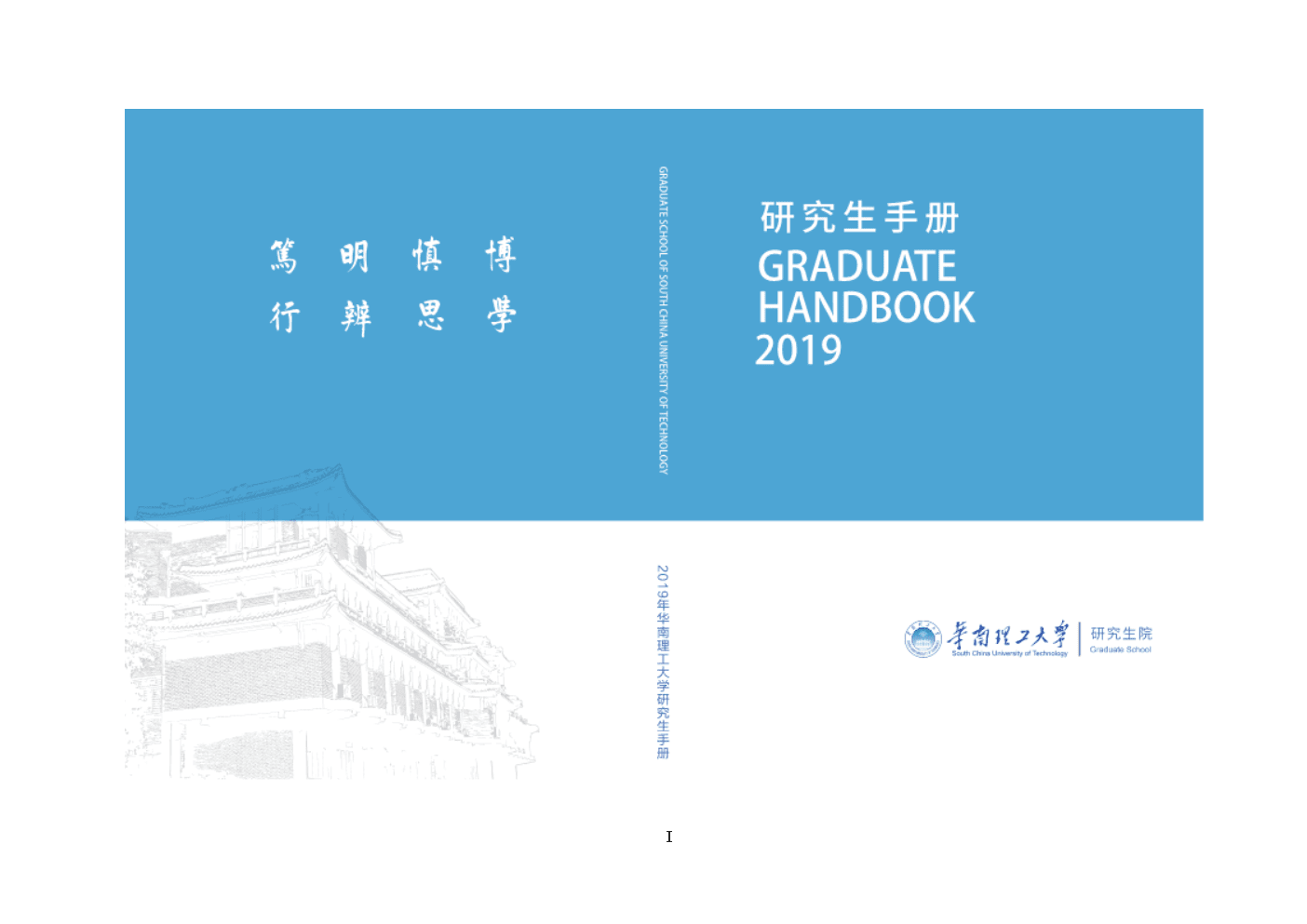 华南理工大学研究生手册.docx