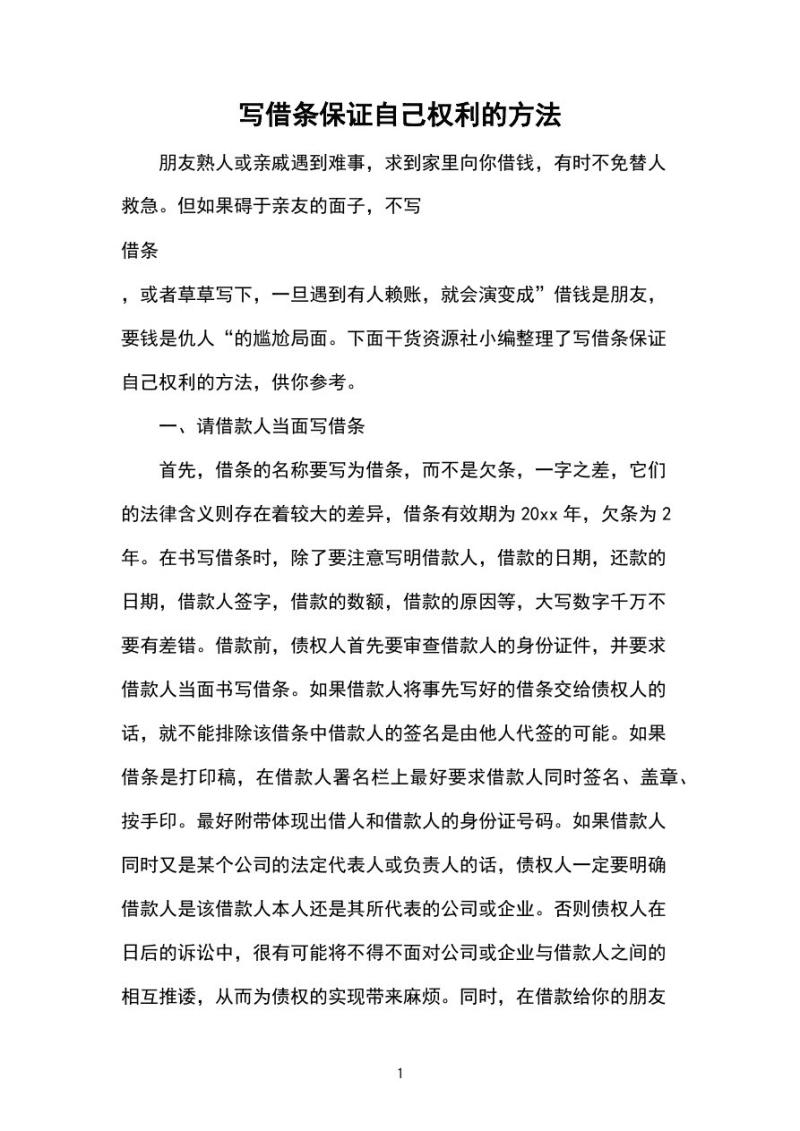 写借条保证自己权利的方法.pdf