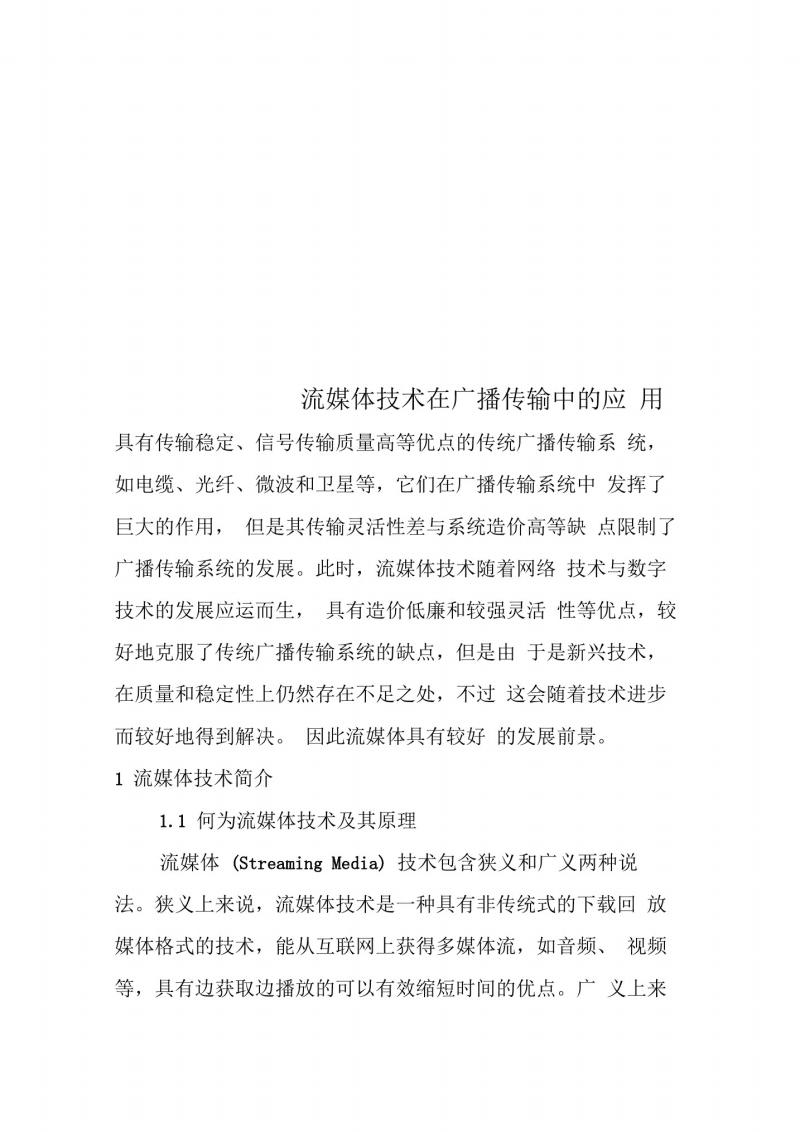 流媒体技术在广播传输中的应用(20201129110640).pdf