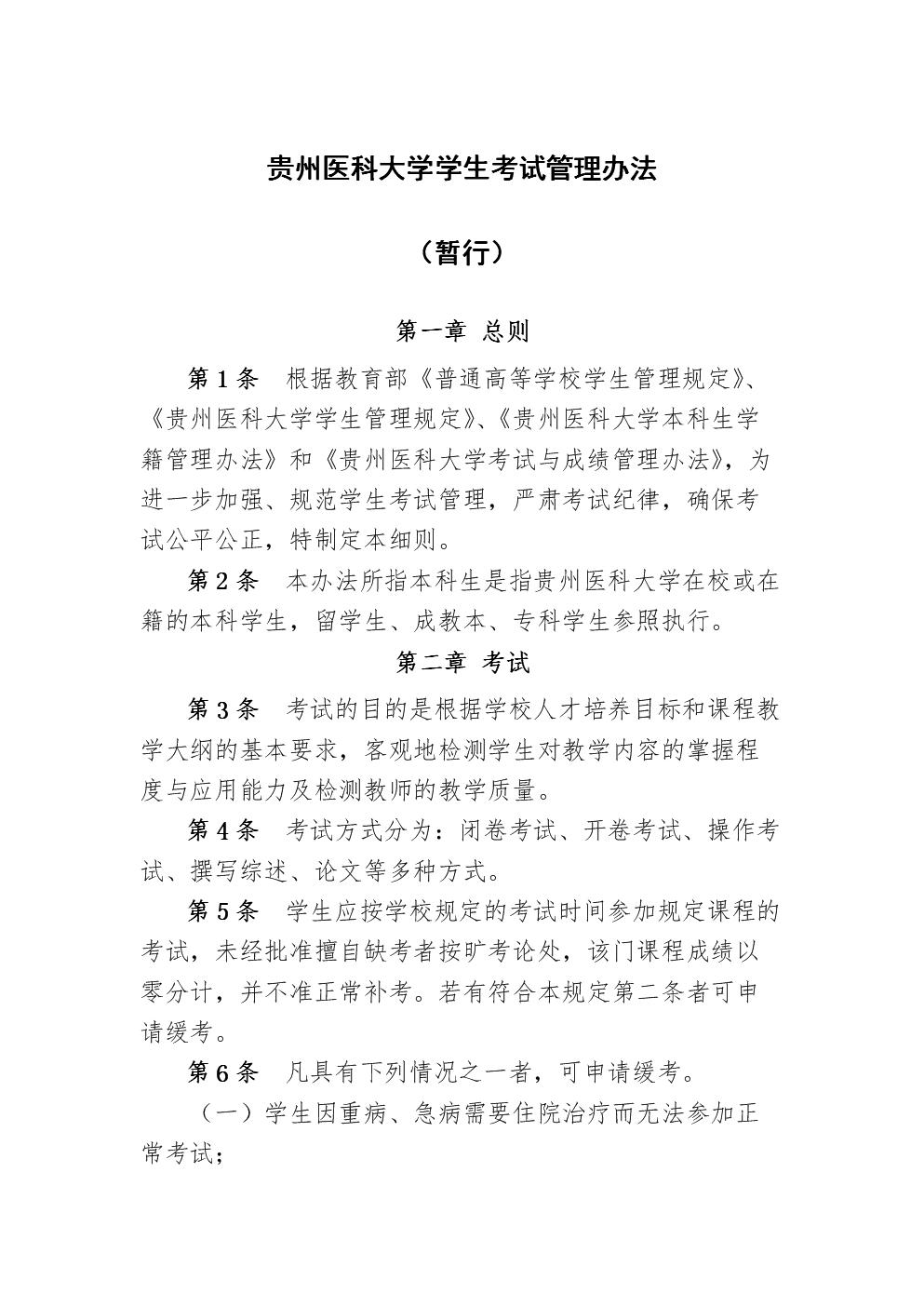 附件3:贵州医科大学学生考试管理办法.doc