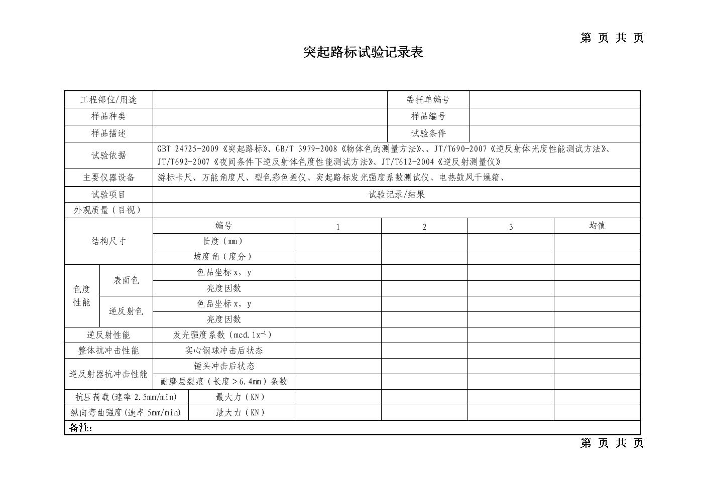 突起路标试验记录表.doc