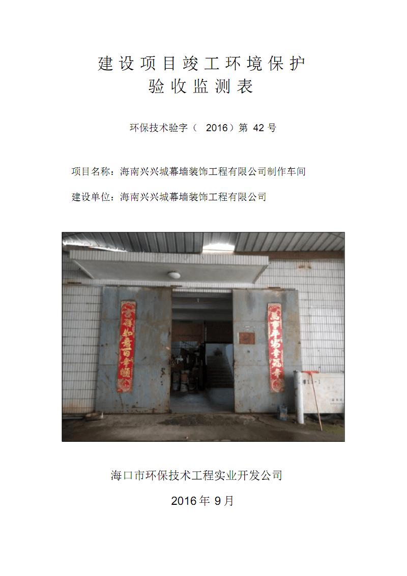 海南兴兴城幕墙装饰工程有限公司制作车间验收监测表.pdf
