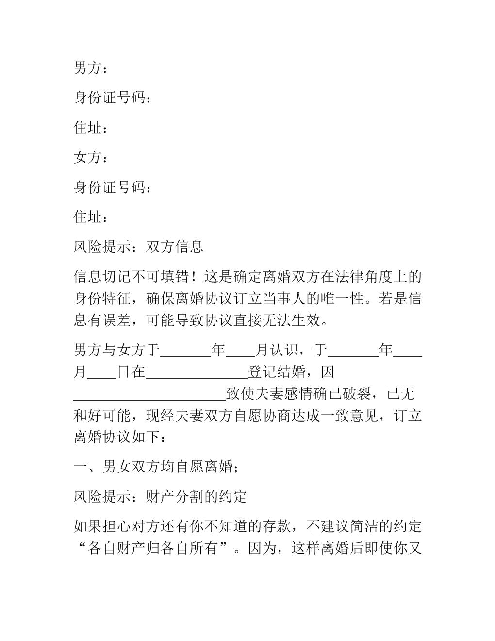 简易离婚协议书范本2018(2).docx图片