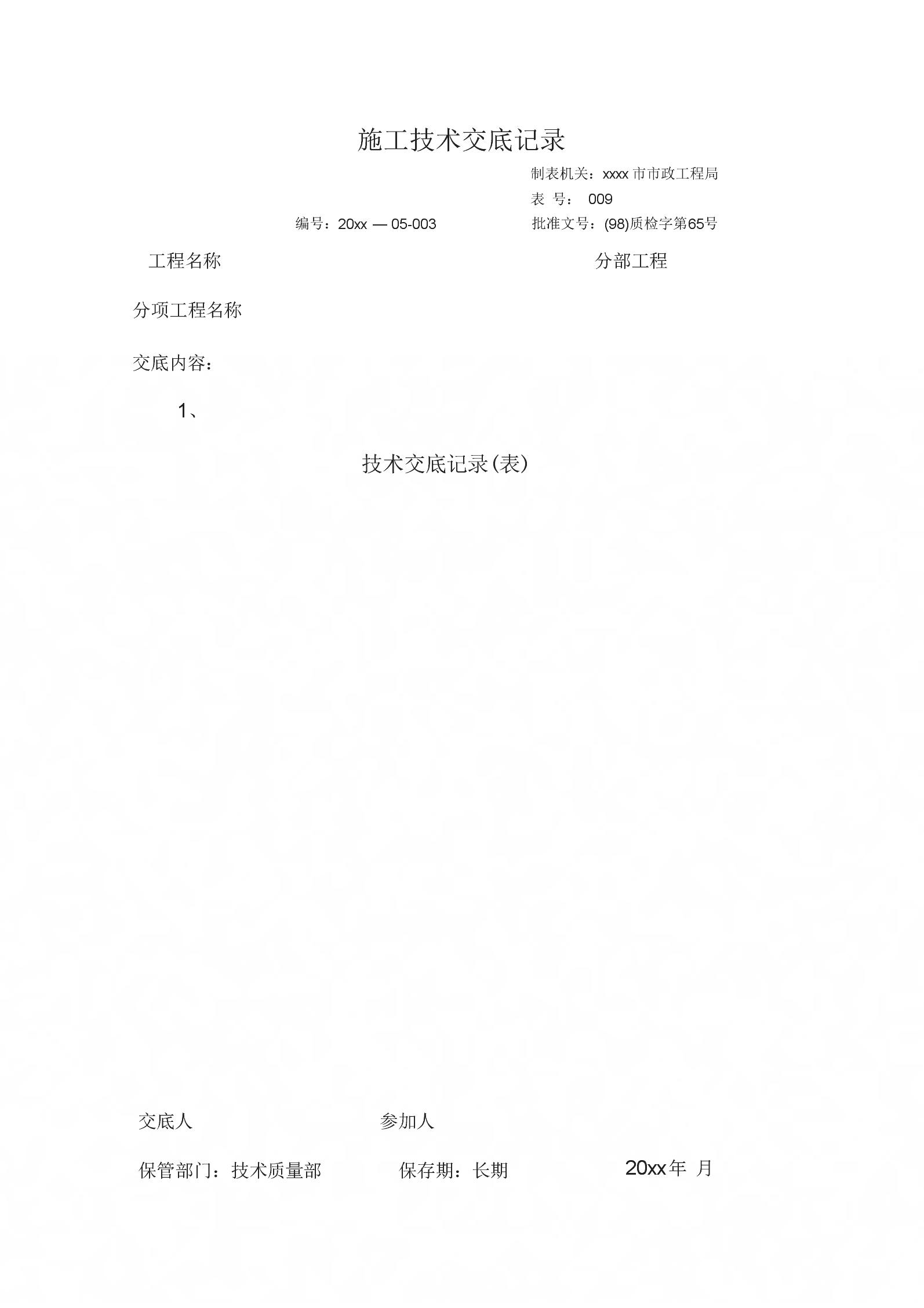技术交底记录(表).docx