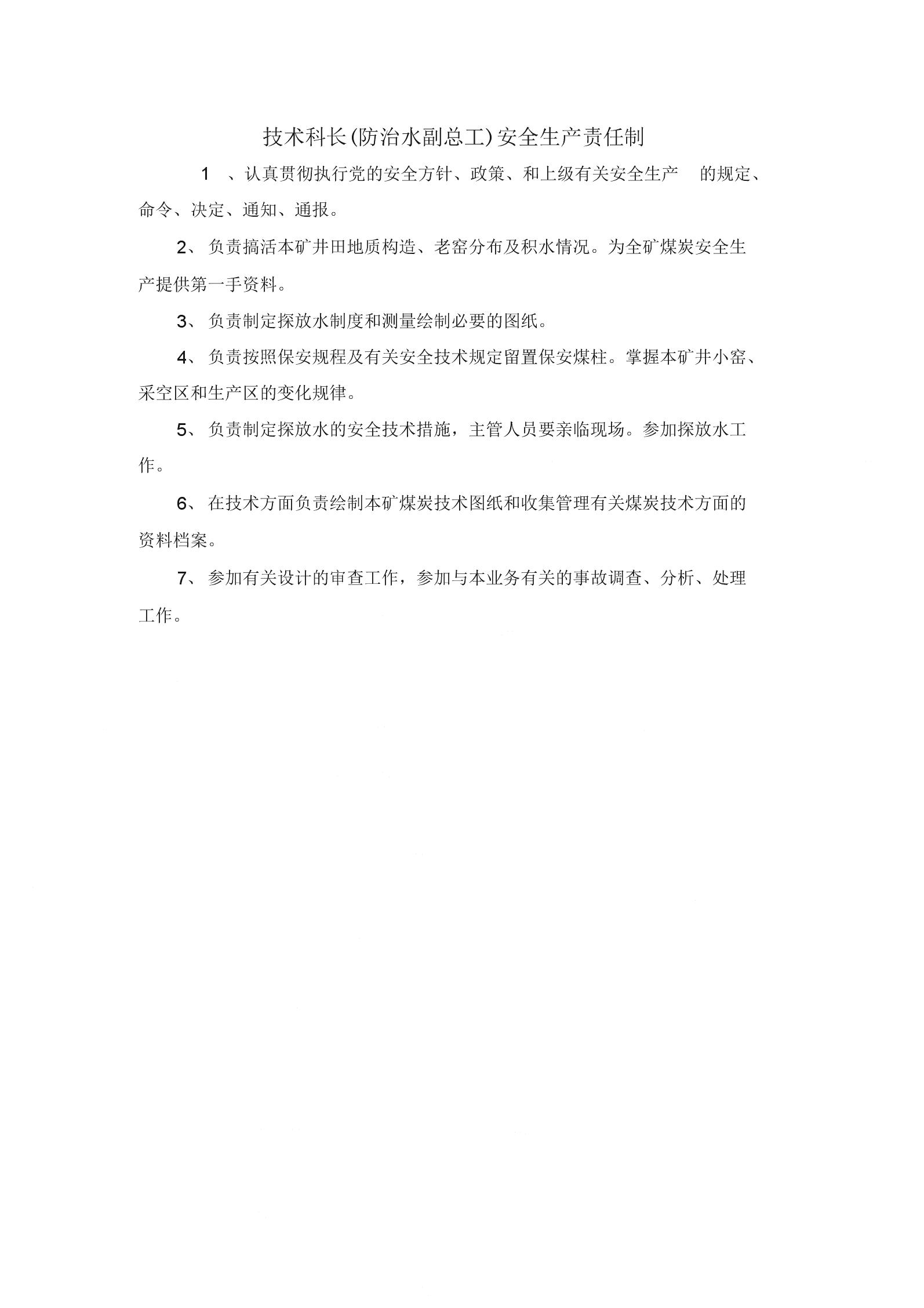 技术科长(防治水副总工)安全生产责任制.docx