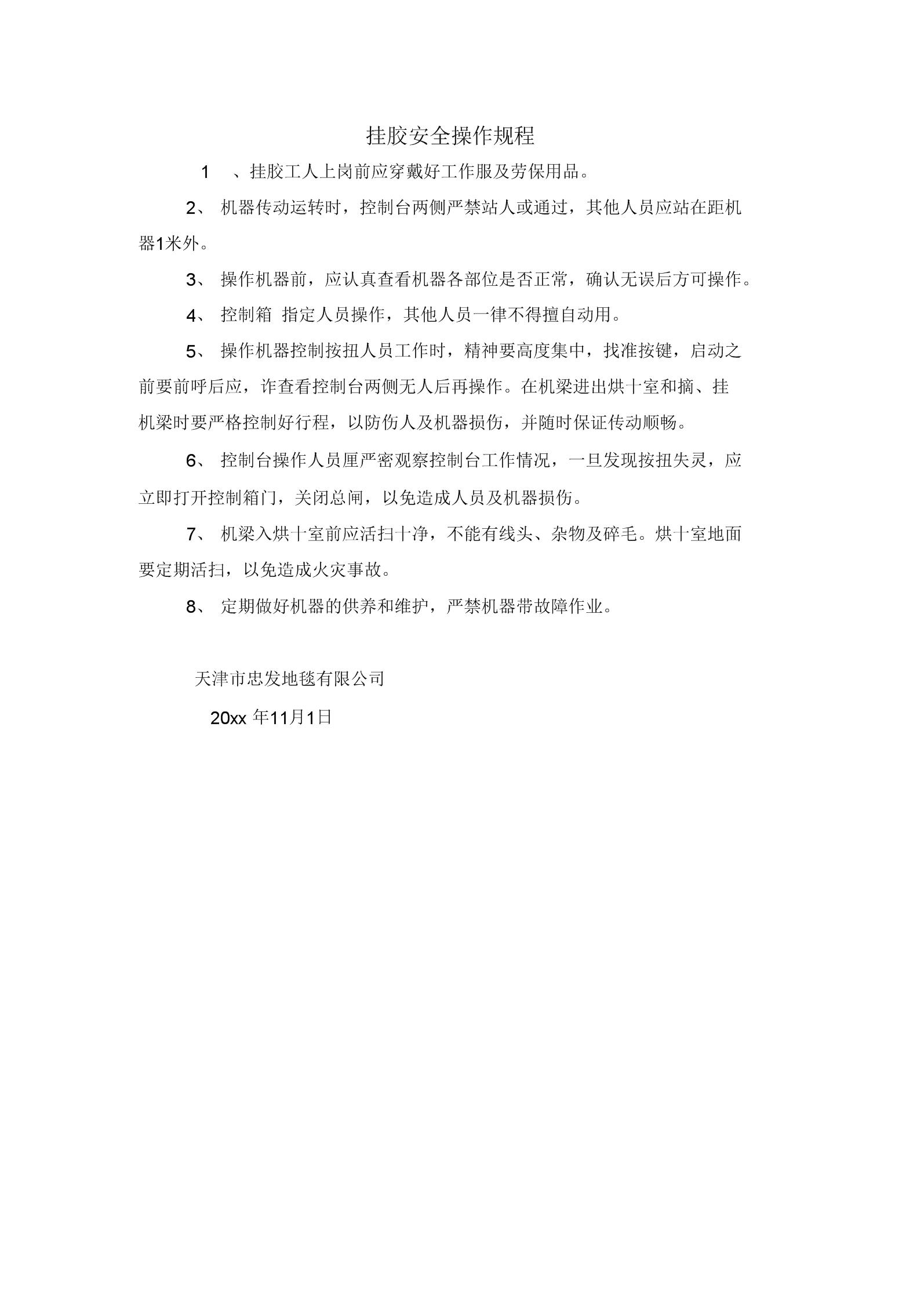 挂胶安全操作规程.docx