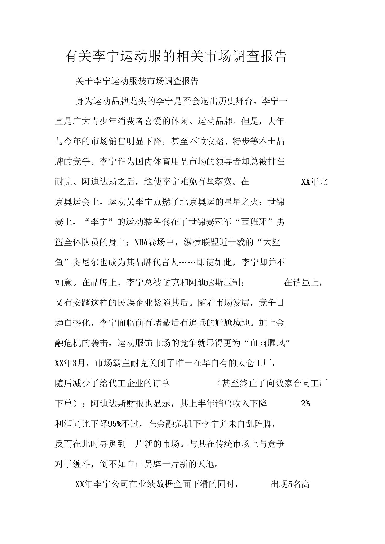 有关李宁运动服的相关市场调查报告.docx