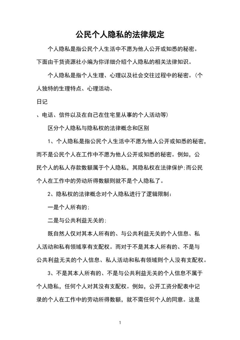 公民个人隐私的法律规定.pdf