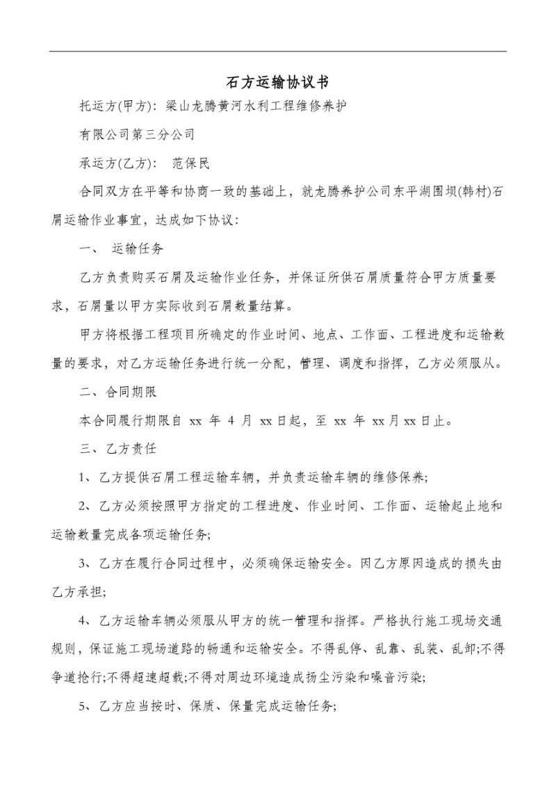 石方运输协议书(最新).pdf