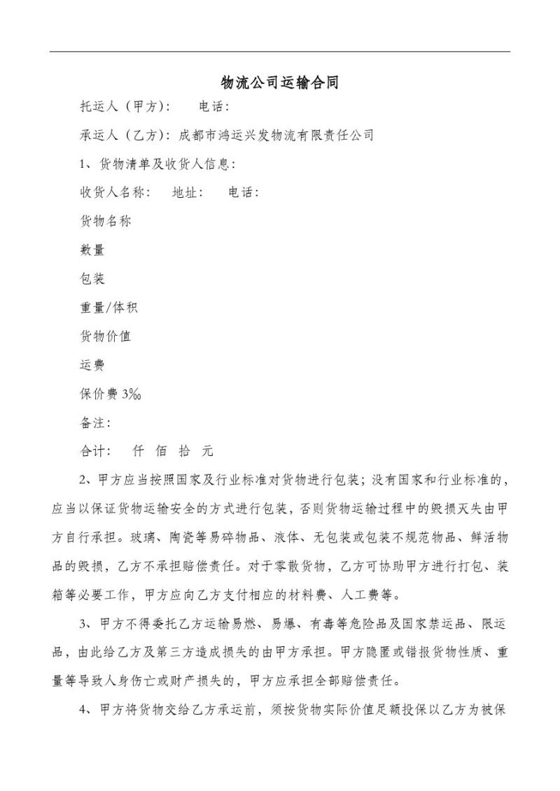 物流公司运输合同(最新).pdf