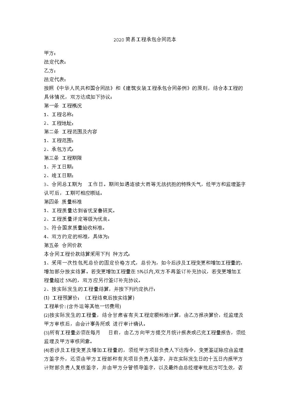 2020简易工程承包合同范本(可编辑).docx