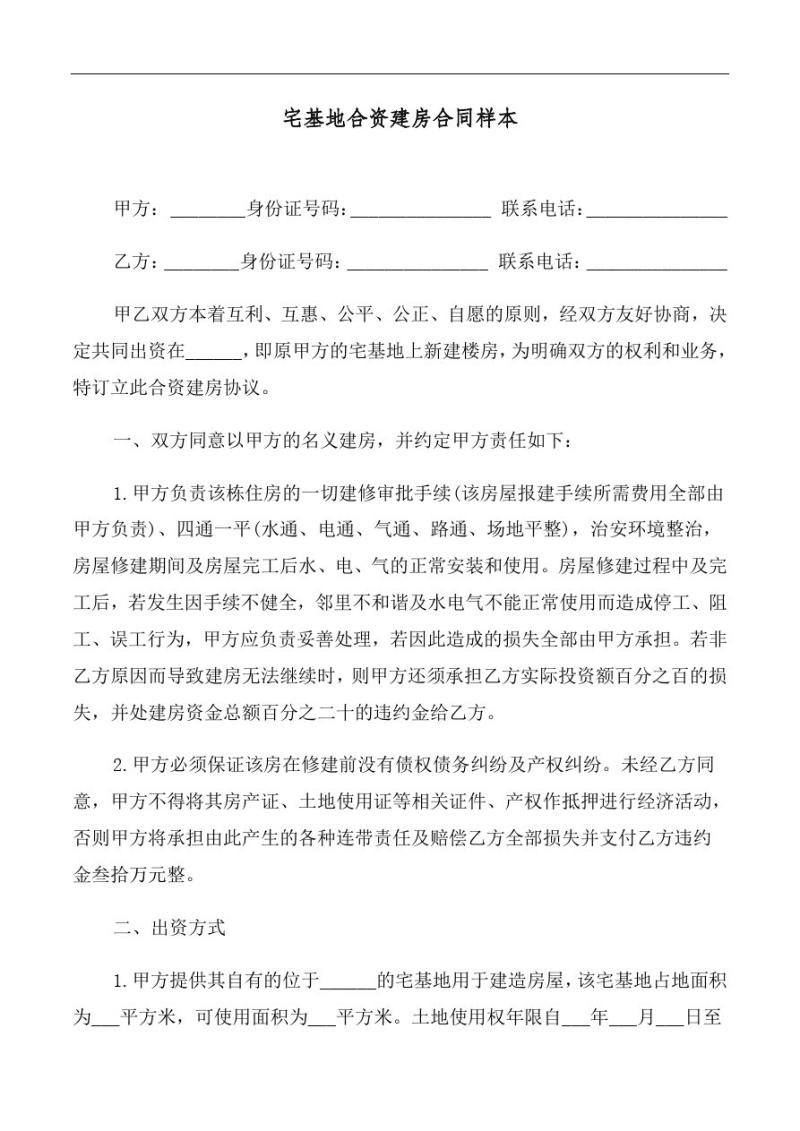 宅基地合资建房合同样本(最新).pdf