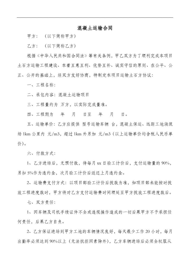 混凝土运输合同(最新).pdf