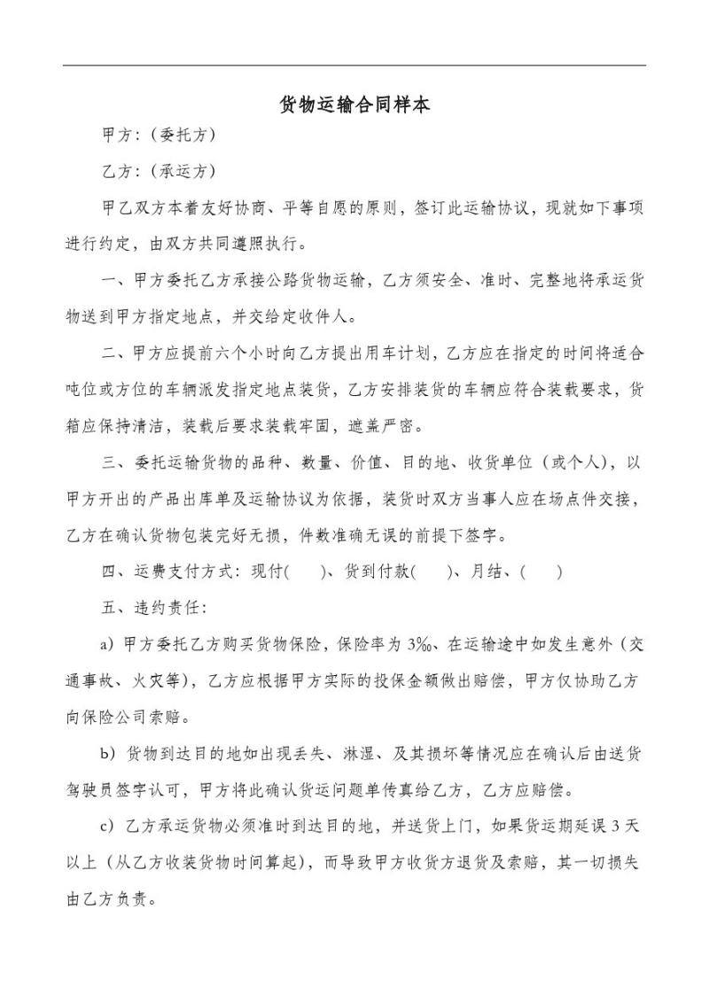货物运输合同样本(最新).pdf