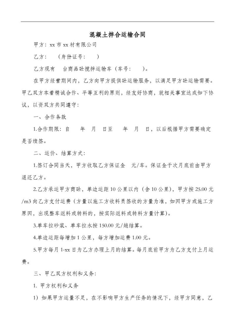 混凝土拌合运输合同(最新).pdf