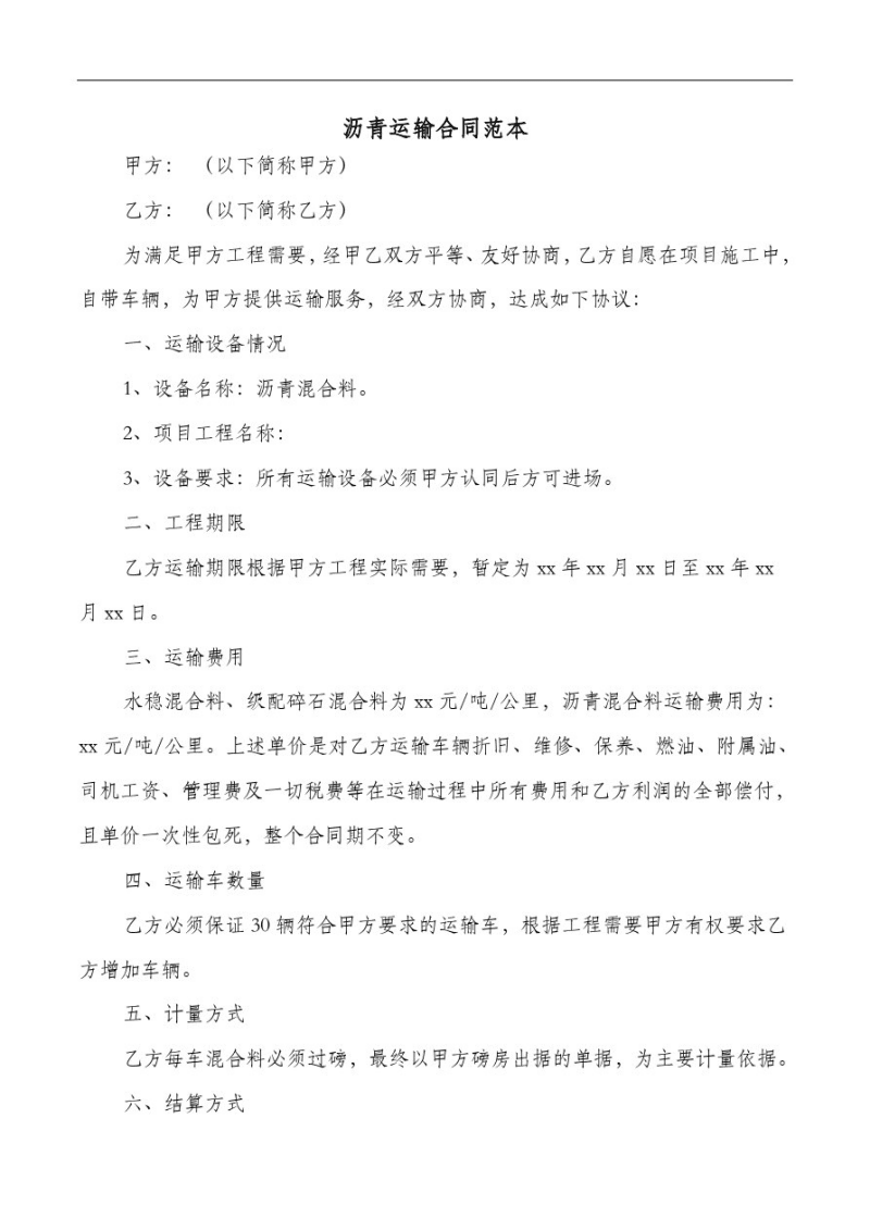 沥青运输合同范本(最新).pdf