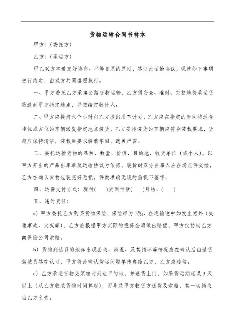 货物运输合同书样本(最新).pdf