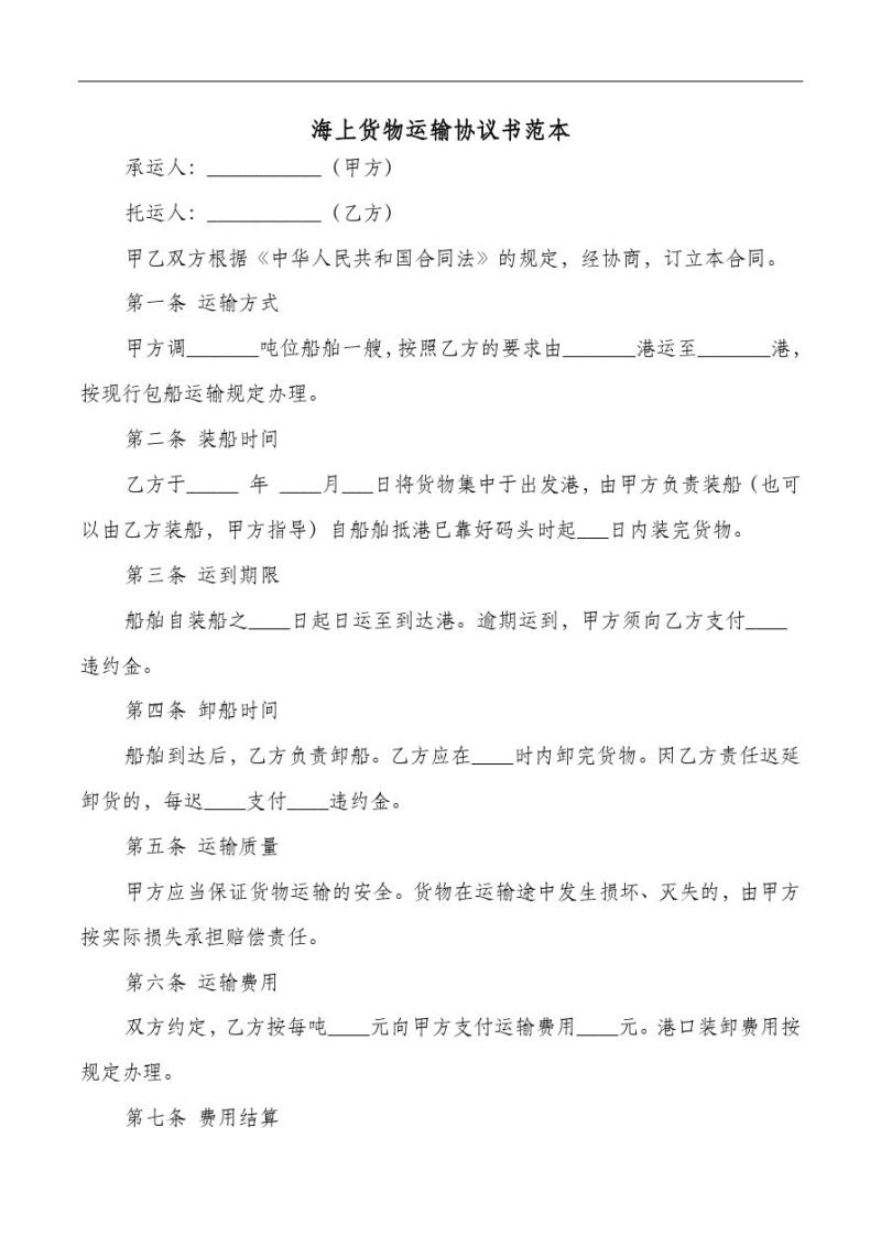 海上货物运输协议书范本(最新).pdf