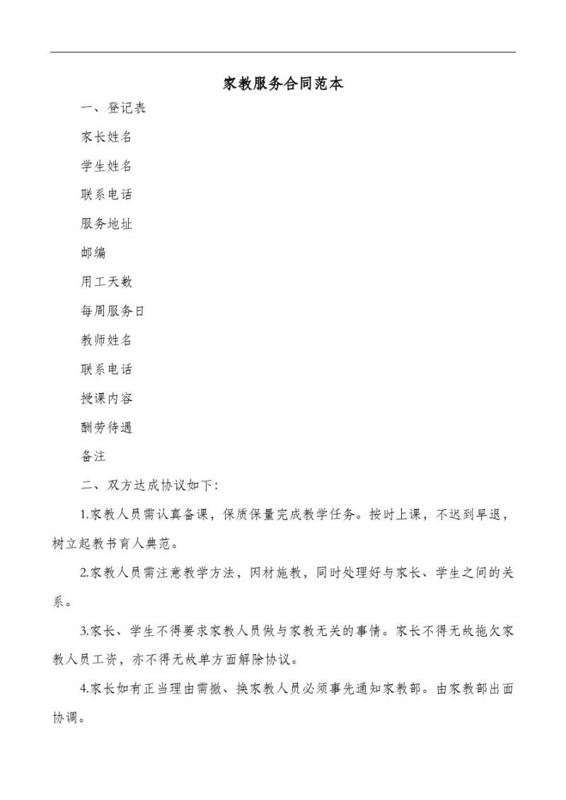 家教服务合同范本(最新).pdf