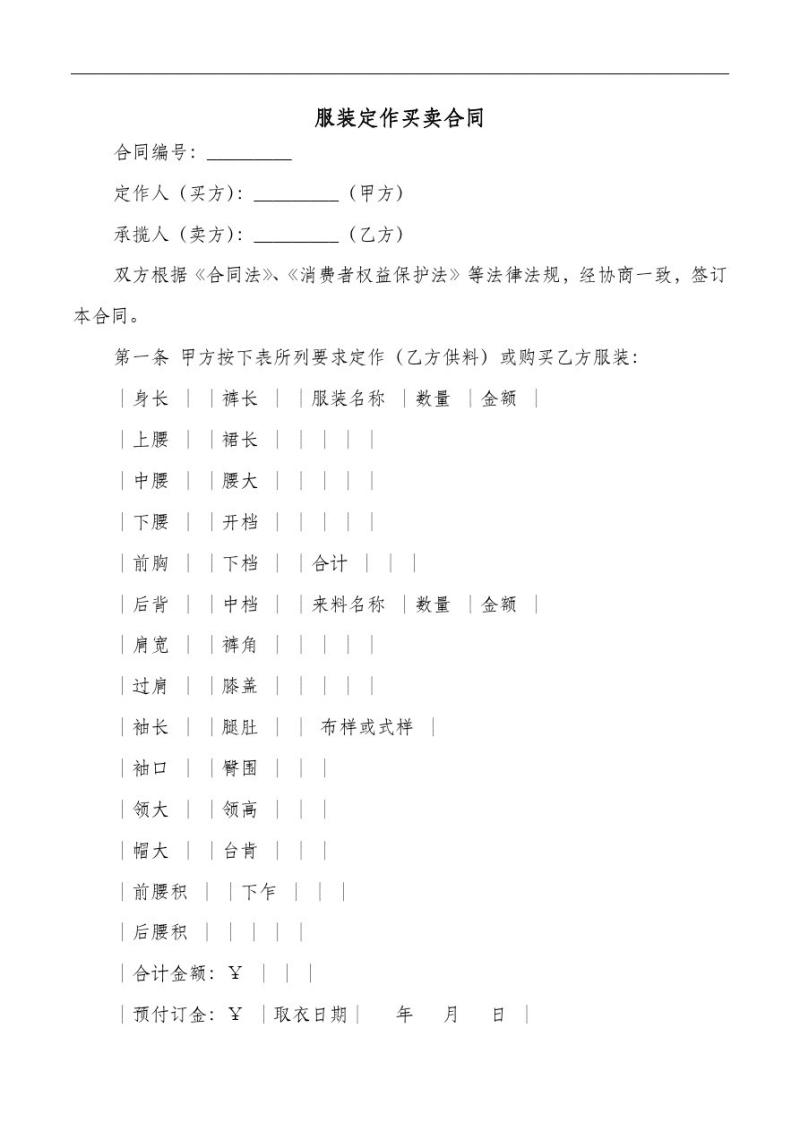 服装定作买卖合同(最新).pdf