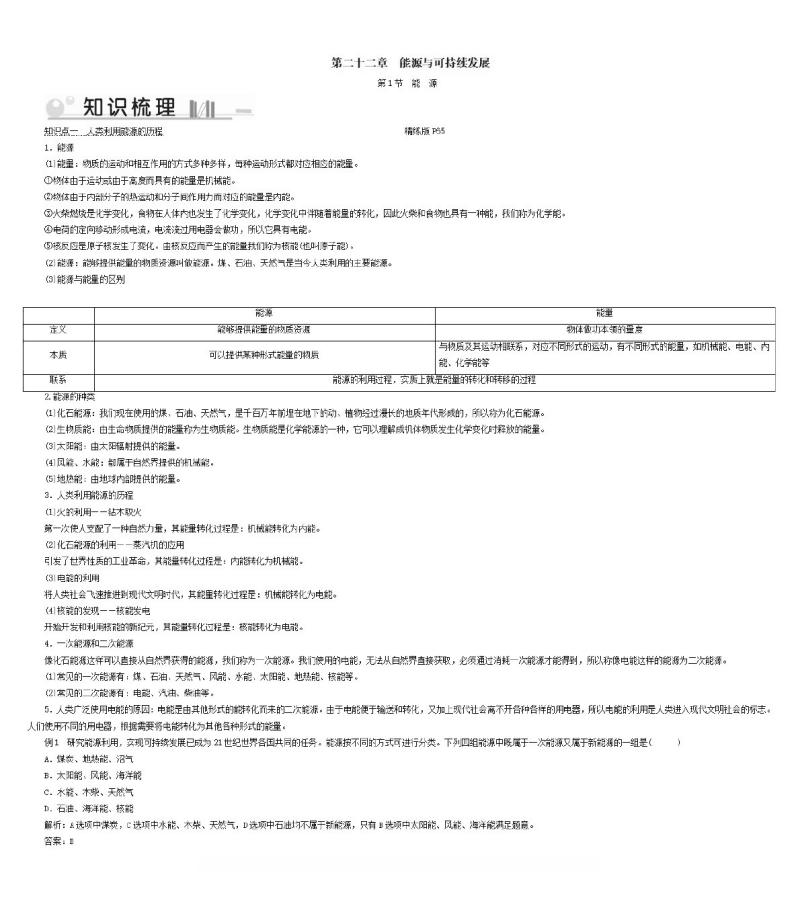 2019-2020学年九年级物理第22章第1节能源考点手册.pdf