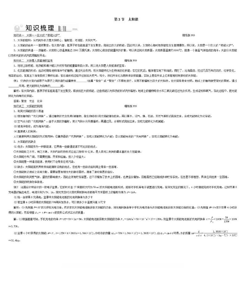 2019-2020学年九年级物理第22章第3节太阳能考点手册.pdf
