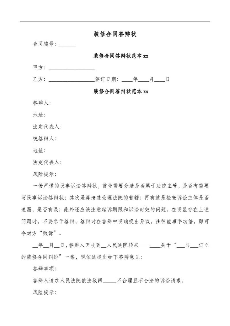 装修合同答辩状(最新).pdf