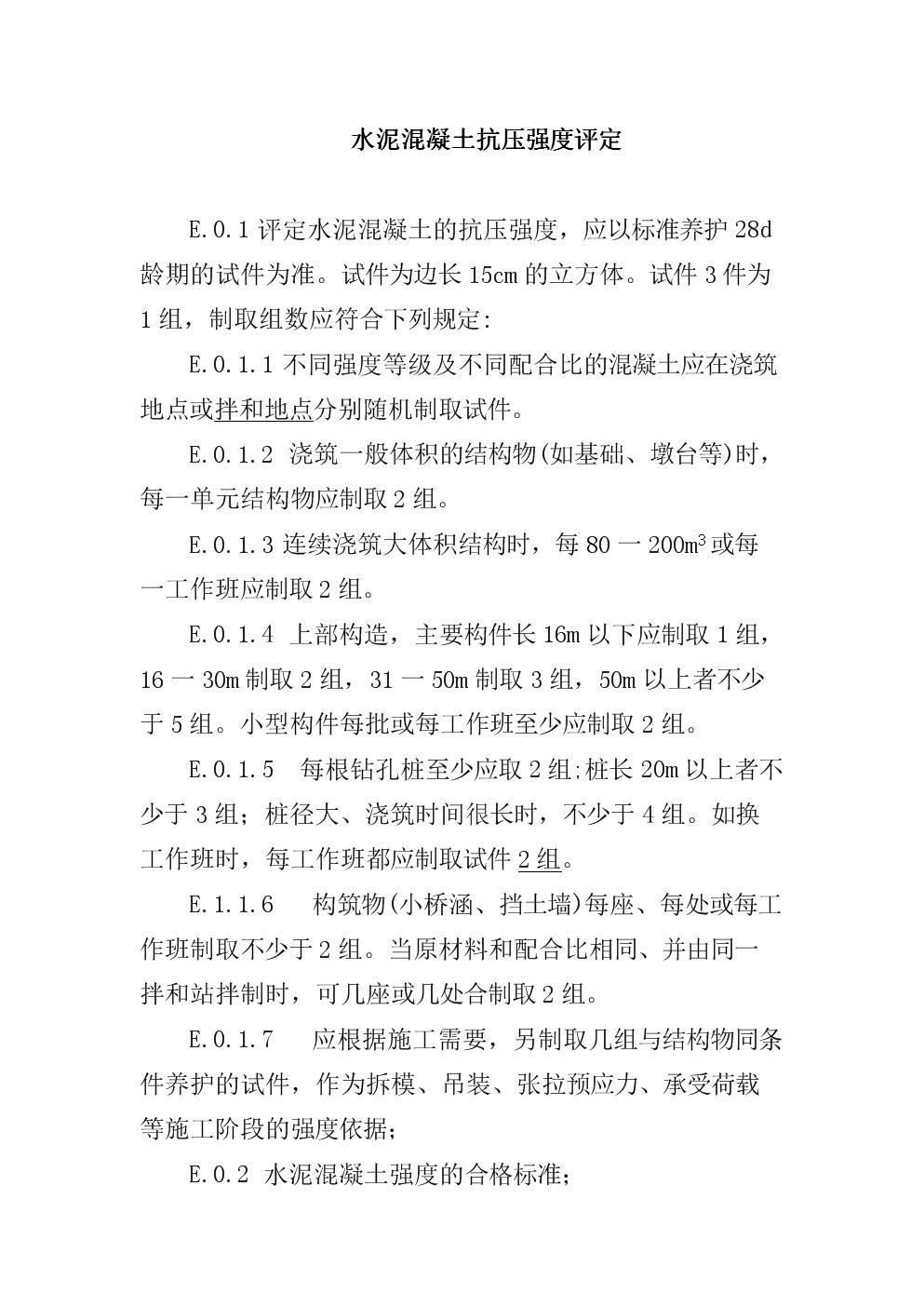水泥混凝土抗压强度评定.doc