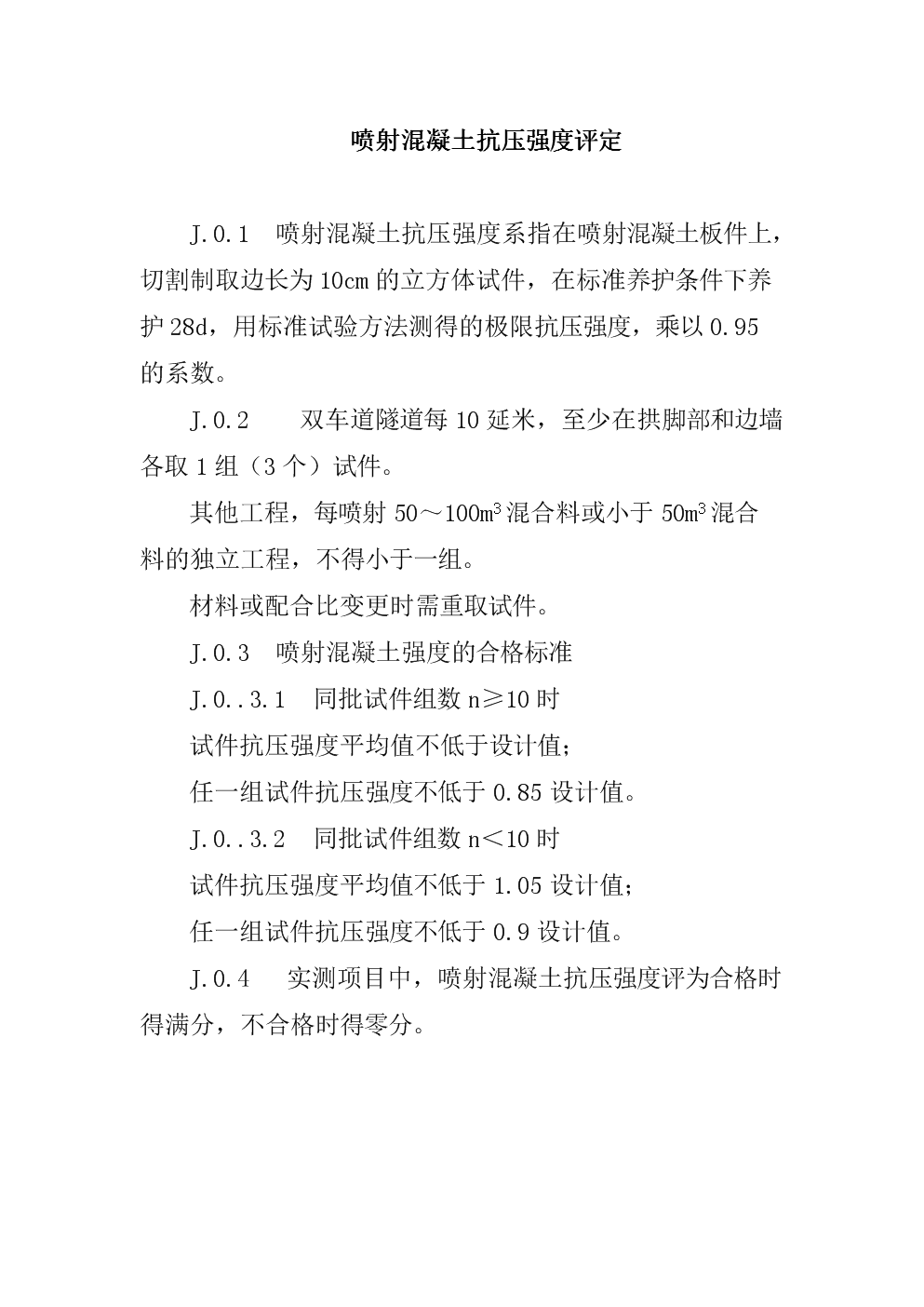 喷射混凝土抗压强度评定.doc