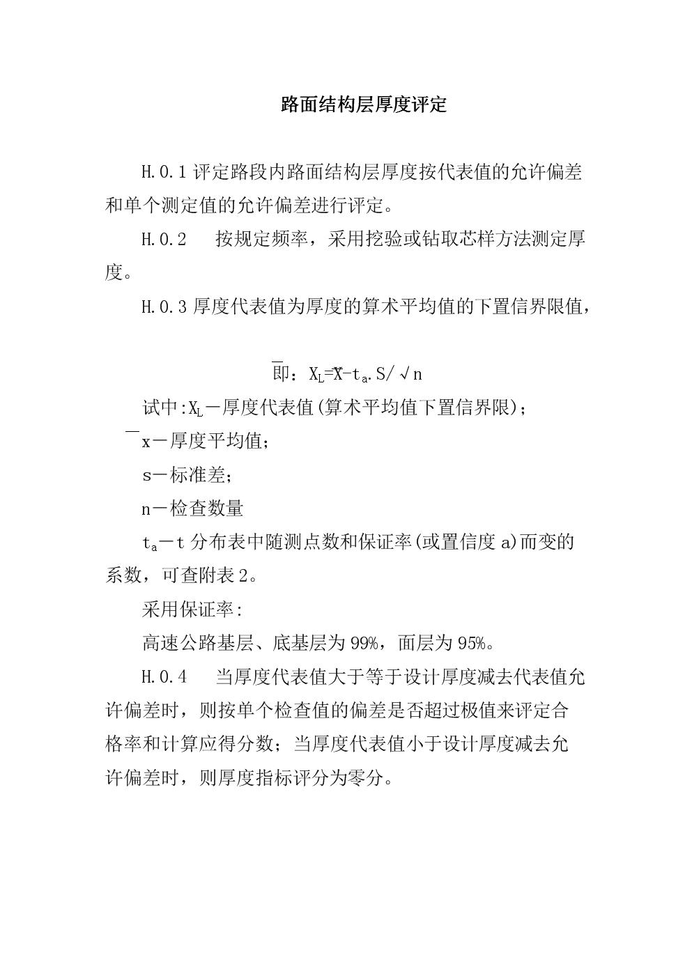 路面结构层厚度评定资料.doc