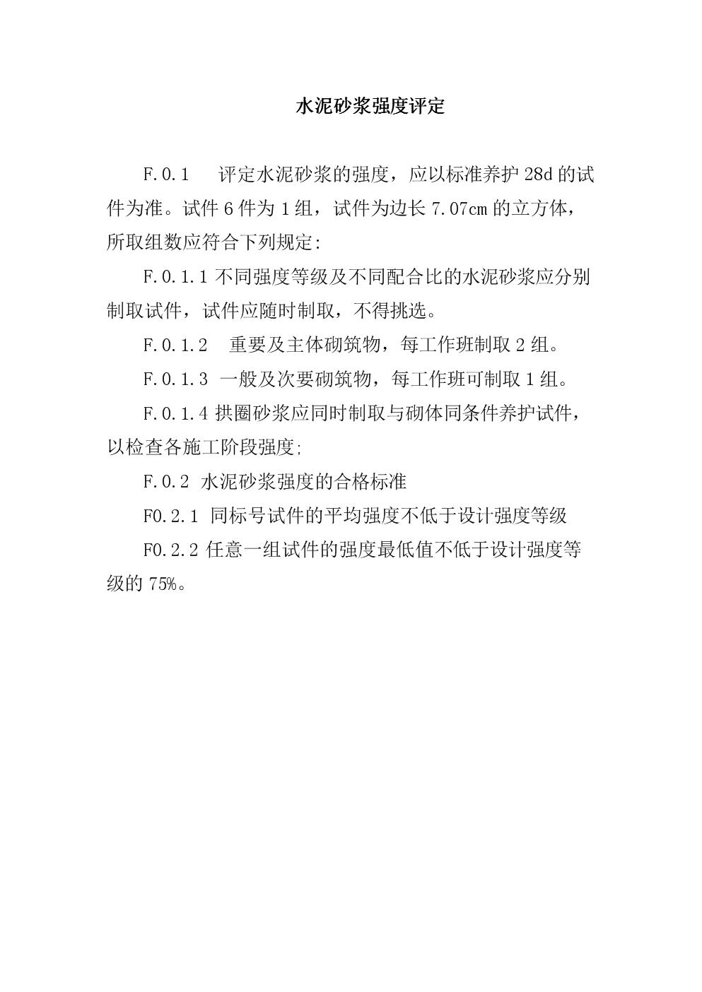水泥砂浆强度评定.doc