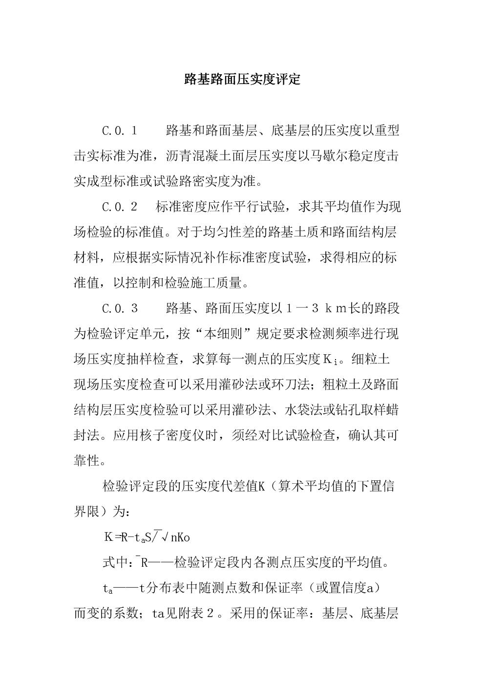 路基路面压实度评定资料.doc
