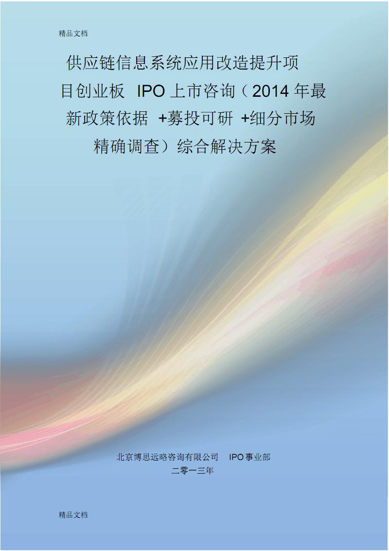 供应链信息系统应用改造提升ipo上市咨询(最新政策+募投可研+细分市场调查)综合解决方案讲课稿.pdf