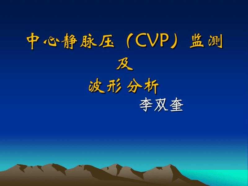 中心静脉压(CVP)监测及波形分析.pdf