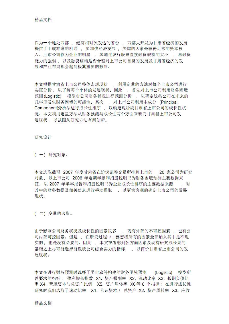 甘肃省上市公司发展现状及战略对策研究概要doc资料.pdf