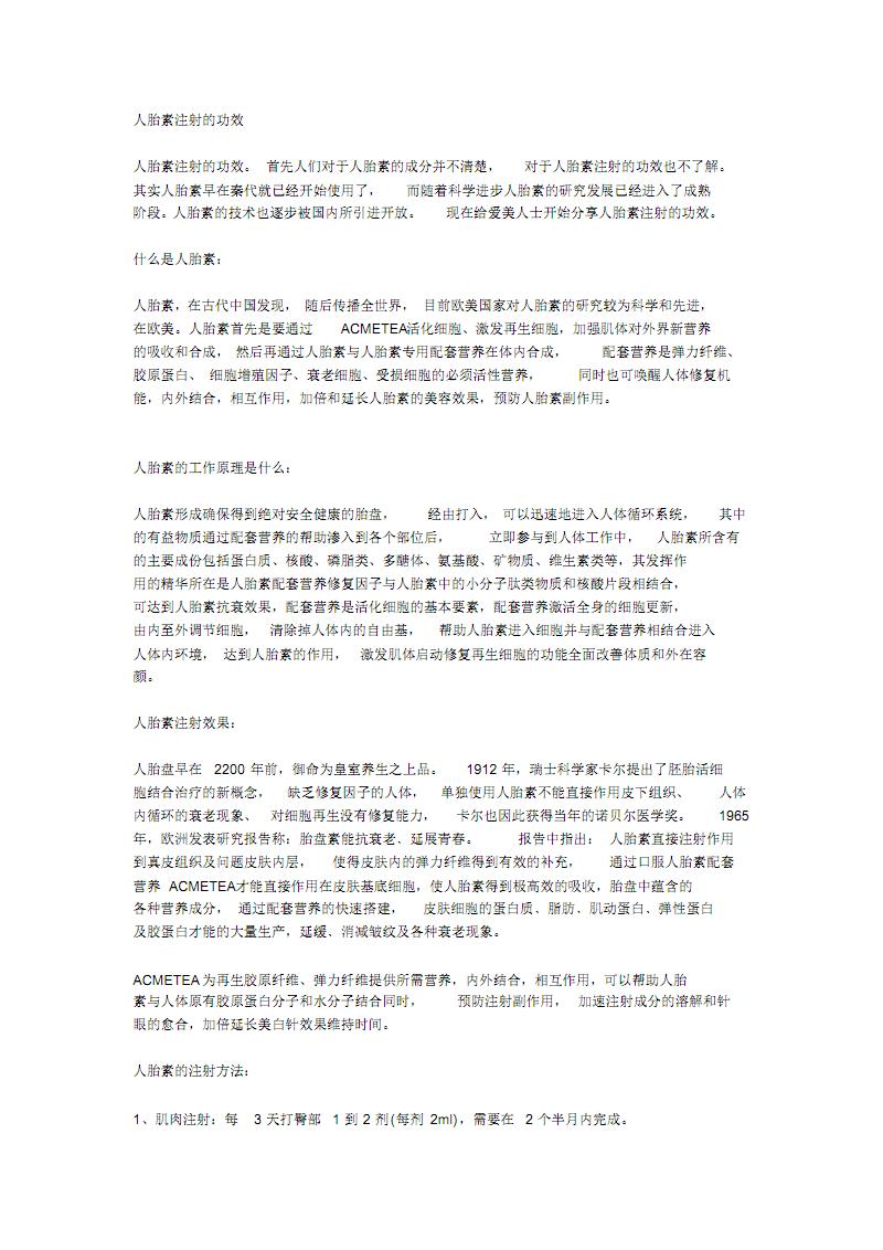 人胎素注射的功效.pdf