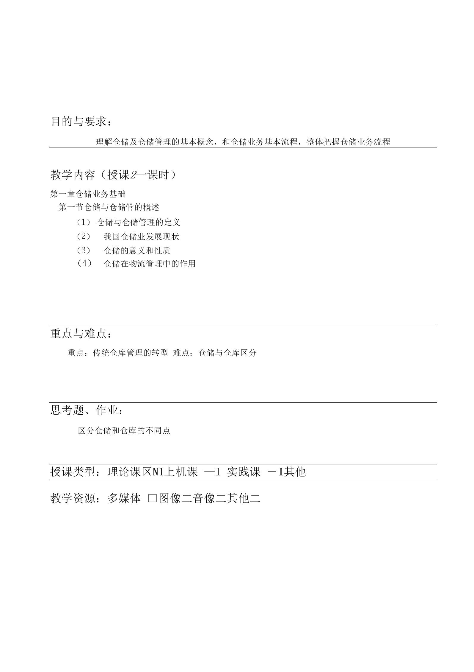 仓储及配送管理教案.docx