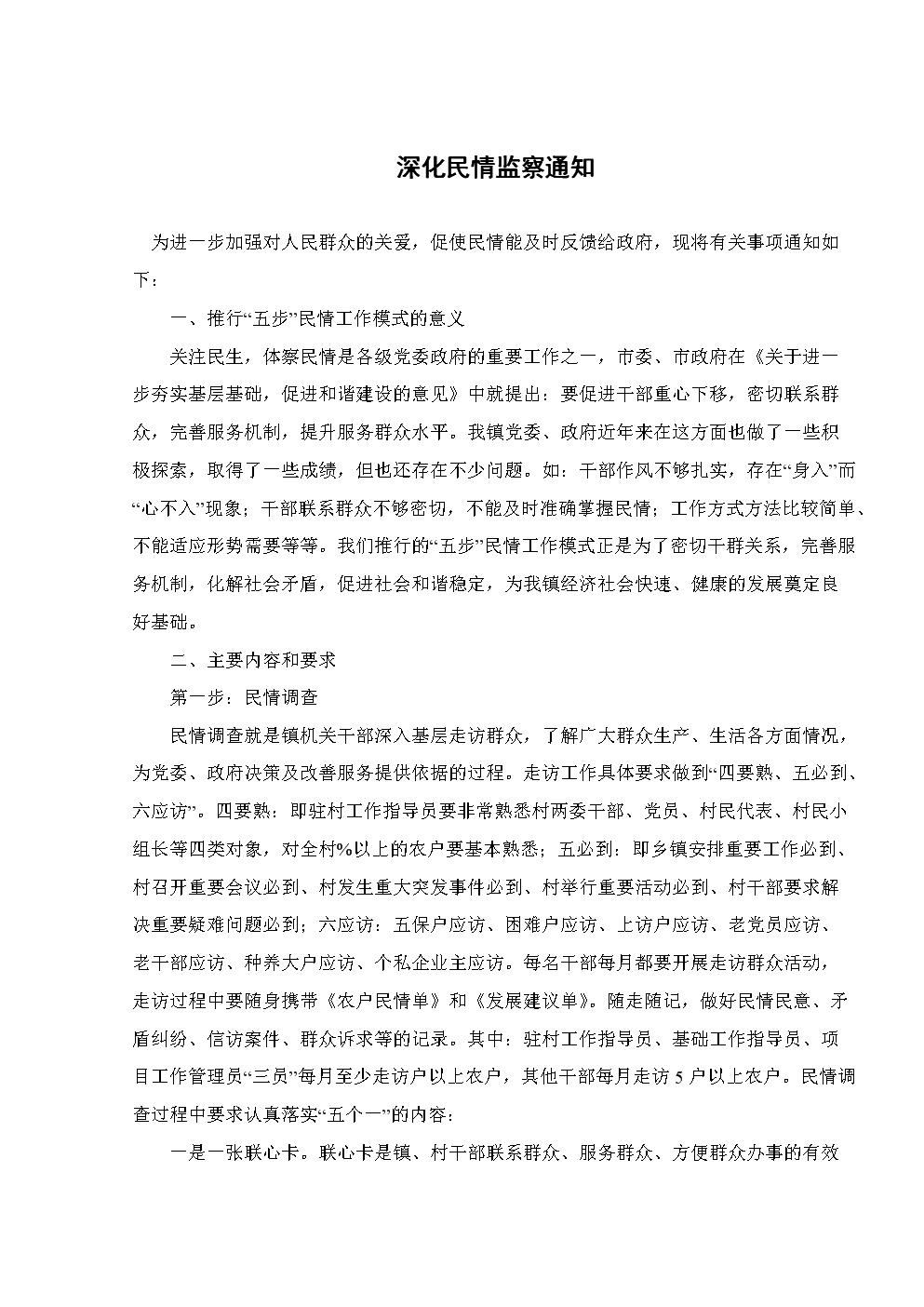 深化民情监察通知-最新范文.doc