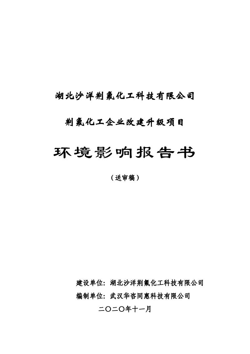 荆氟化工企业改建升级项目.pdf