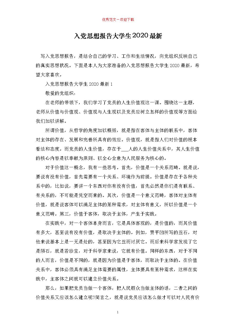 入党思想报告大学生2020最新.doc