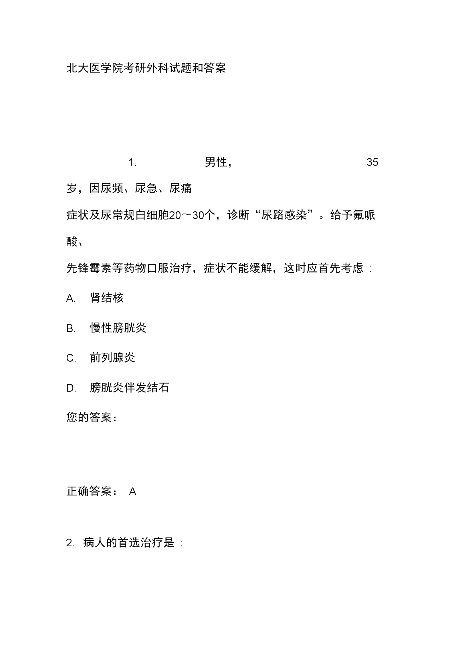 北大医学院考研外科试题和复习资料.docx