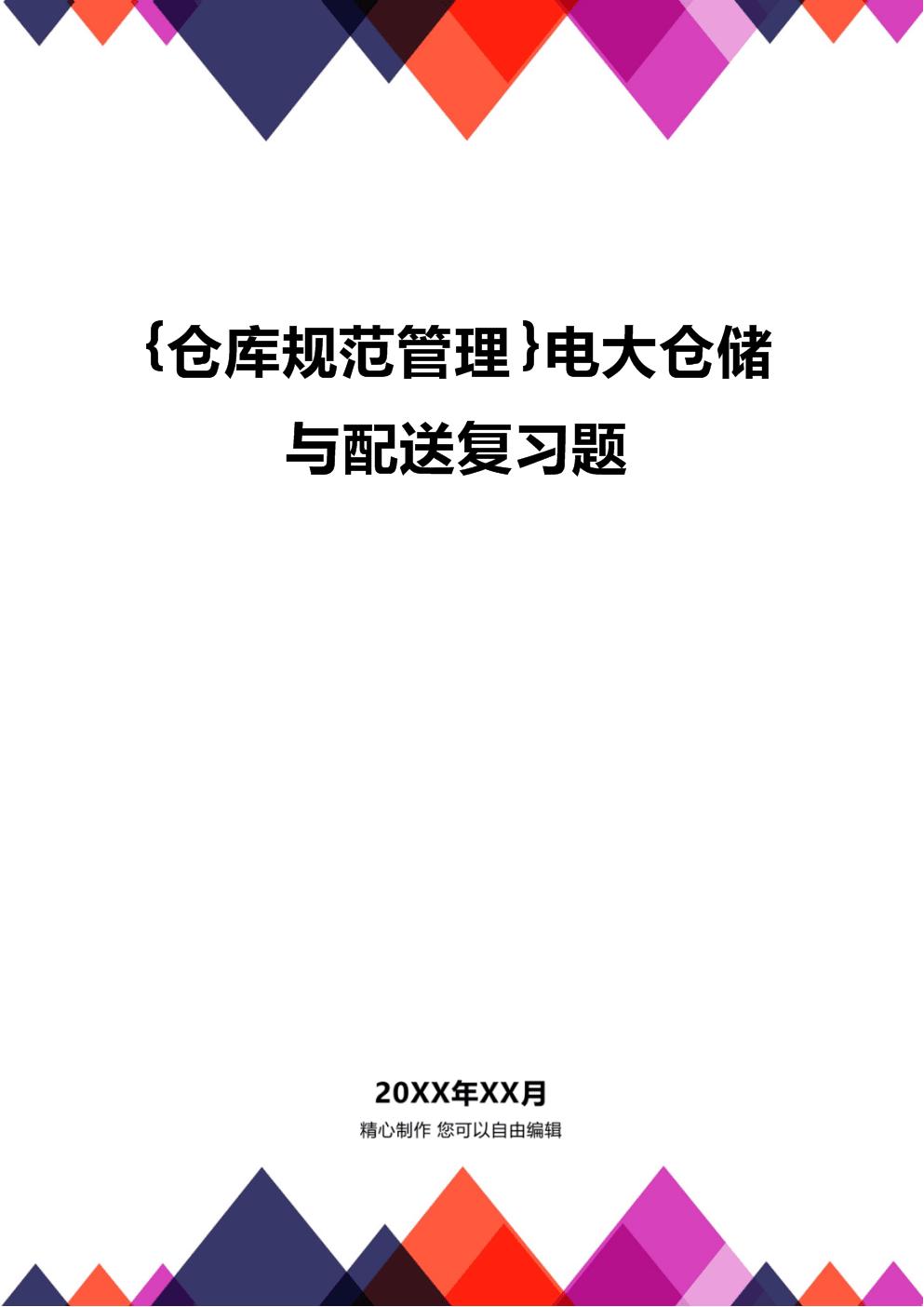 {仓库规范管理}电大仓储与配送复习题.docx