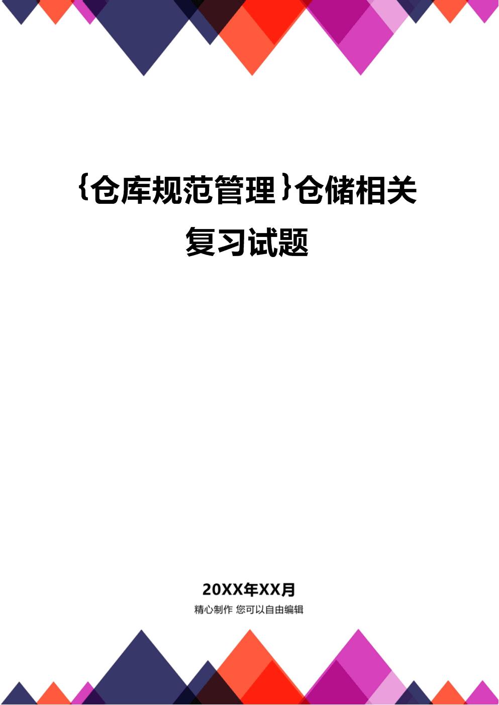 {仓库规范管理}仓储相关复习试题.docx