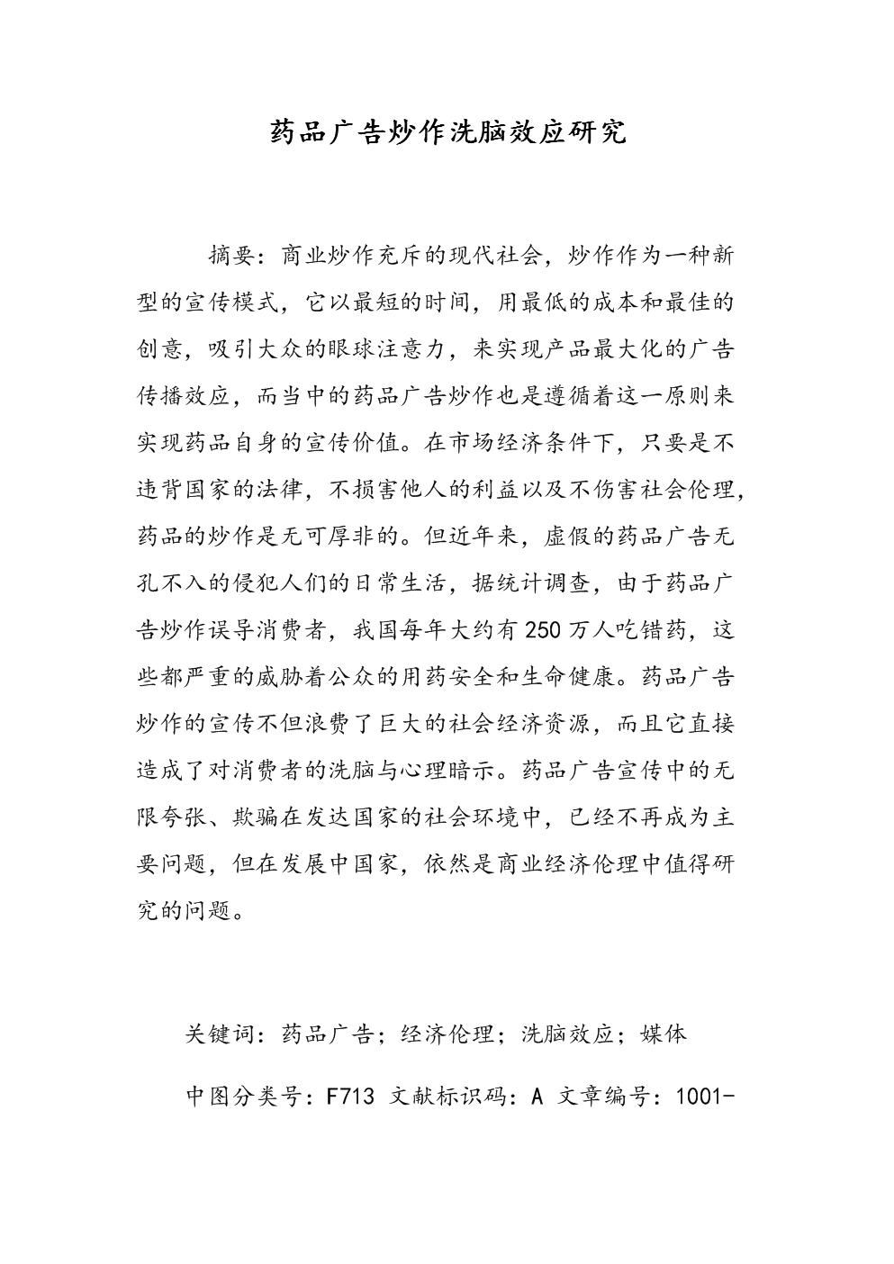 药品广告炒作洗脑效应研究.doc